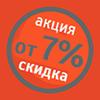 Акция, скидка 10%!