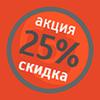 Акция, скидка 25%!