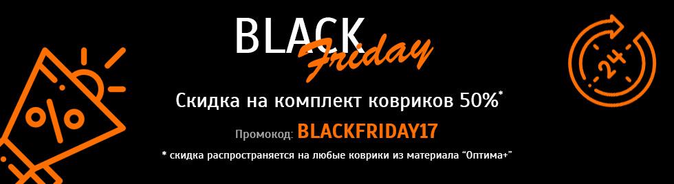 Черная Пятница с компанией Автоковрики БигФут!