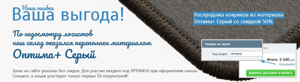 Распродажа ковриков из Оптима+ Серый!